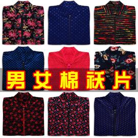 大人成人中老年男女士式棉袄片皮棉衣壳棉裤片半成品纯手工棉针织