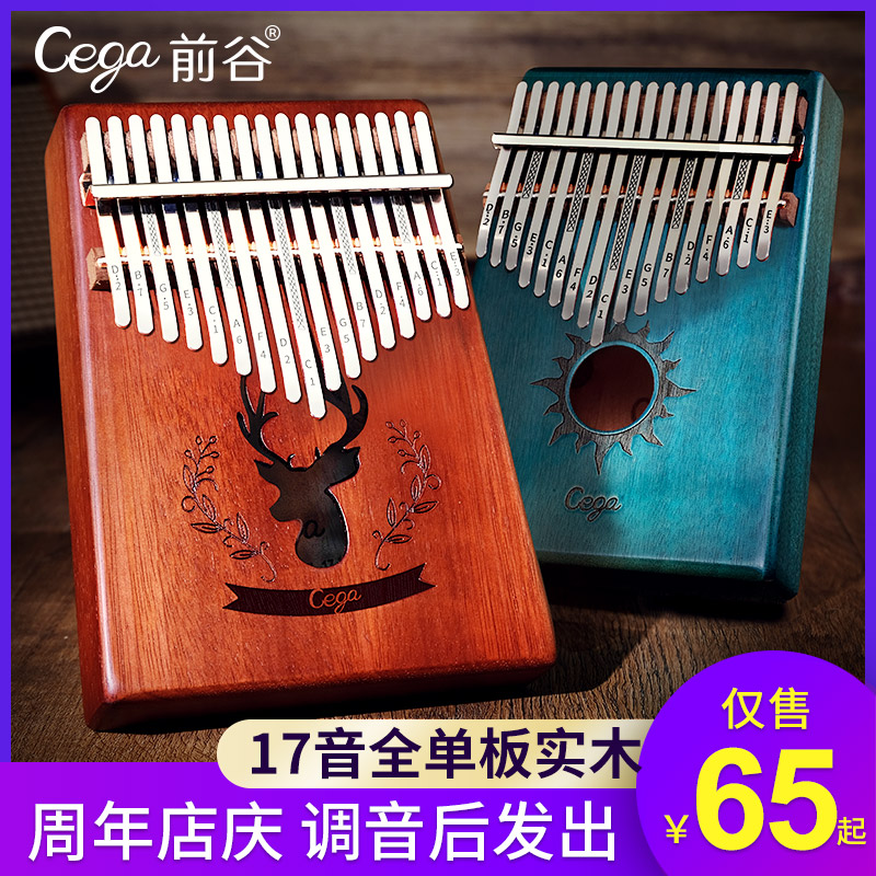 前谷拇指琴卡林巴琴17音卡淋巴初学者入门乐器指姆琴卡琳巴手指琴