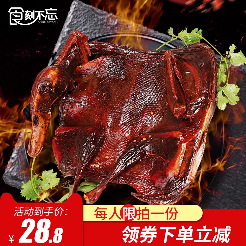 网红手撕酱板鸭整只湖南特产正宗常德长沙风干鸭肉零食小吃特辣