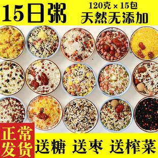 八宝粥米五谷杂粮粗粮原材料月子养生粥小包装 速食熬早餐组合散装