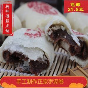 天津特产枣泥卷北京传统糕点点心手工小吃零食散装包邮杨师傅白皮