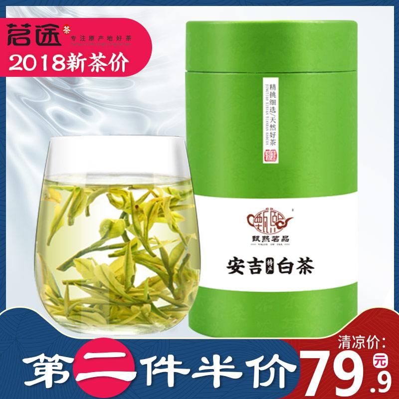 【茗途】安吉白茶125g特级绿茶2018新茶高山雨前原产地春茶茶叶