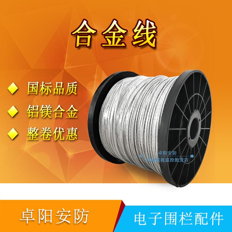 Электронный забор сплав линия высокое давление импульс забор больше доля алюминий, магний провод окружать стена электричество чистый трос