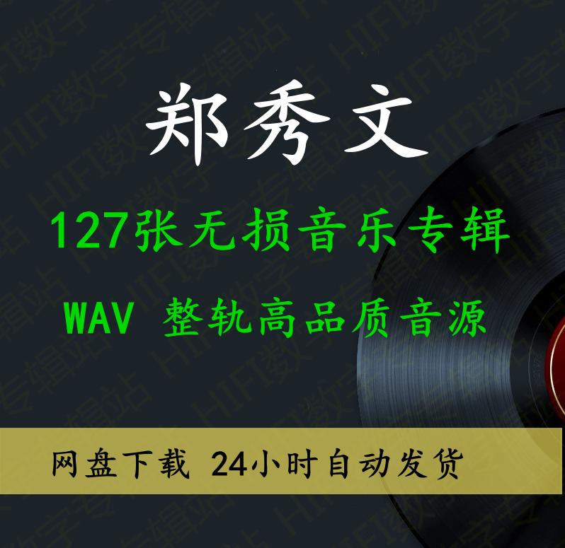 郑秀文全部专辑合集流行音乐经典老歌曲无损音质WAV音乐音源下载