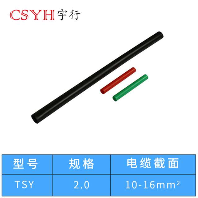 Cable heat shrinkable intermediate joint 1kV low voltage insulation waterproof single core two core three four five core heat shrinkable cable accessories