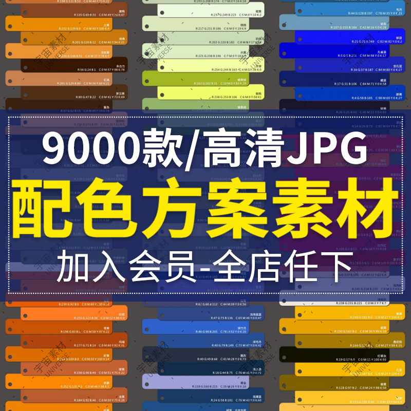 配色方案色彩大全 室内网页设计师软装颜色卡搭配色板 图片素材