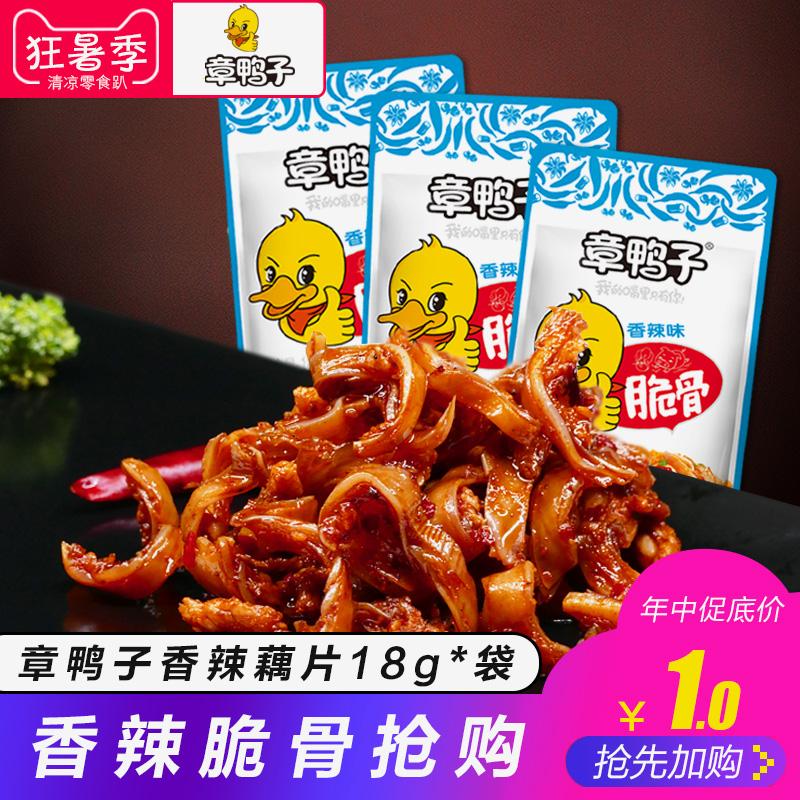 章鸭子香辣味猪脆骨18克*袋湖南特产休闲卤味猪肉类美味零食小吃