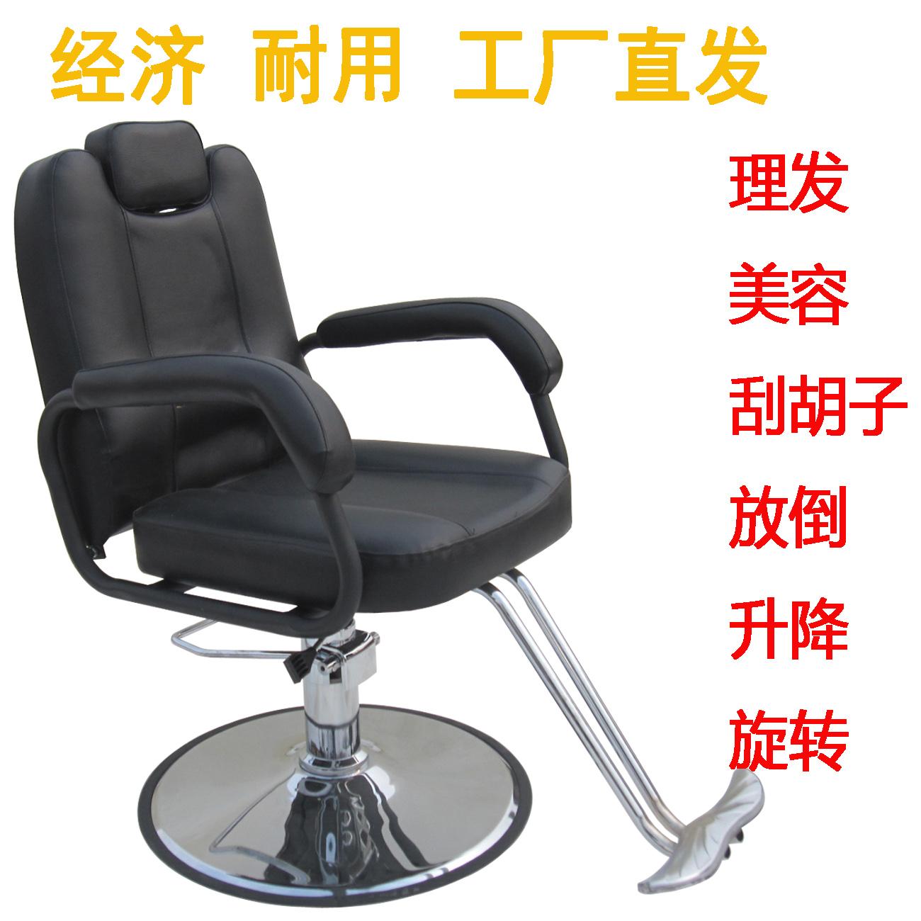 Стрижка стул стул поворотный релиз лить лифтинг парикмахерское дело стул продаётся напрямую с завода ножницы волосы стул H-31201