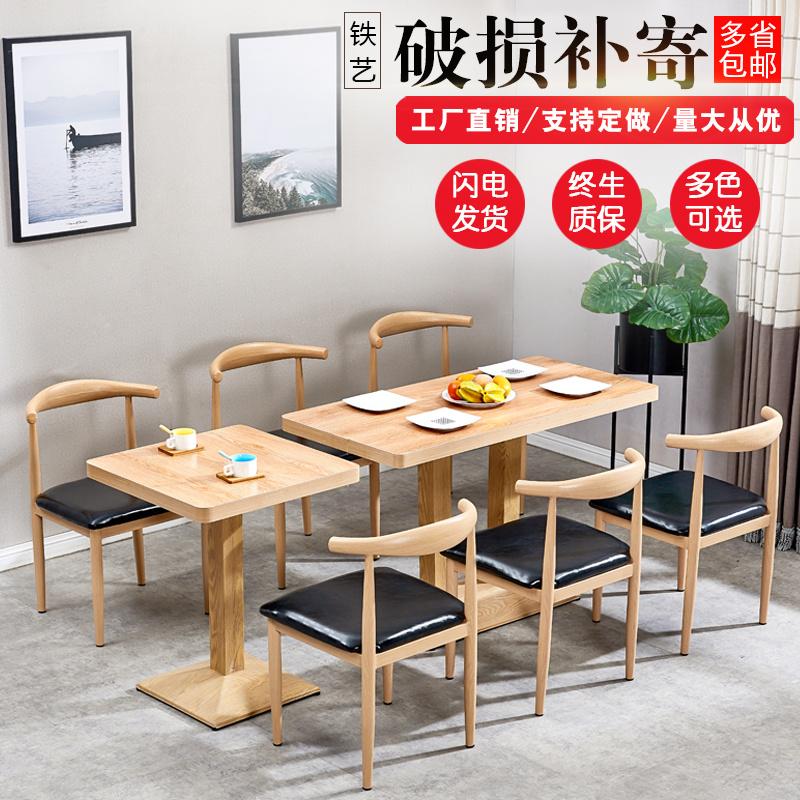 北歐餐椅家用簡約鐵藝牛角椅子仿實木靠背凳子奶茶店主題餐廳桌椅