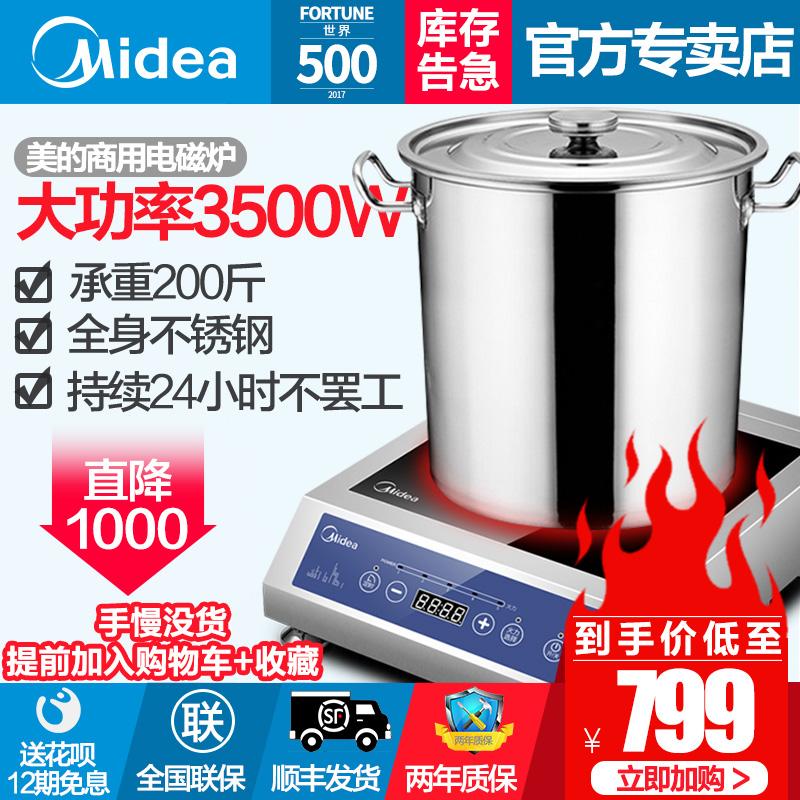 Midea/ эстетический бизнес электромагнитная печь 3500w самолет еда зал большой мощности 3.5kw электромагнитный кухня C-SH356TD