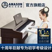 智能電子鋼琴V03 珠江艾茉森電鋼琴88鍵重錘專業家用初學考級數碼