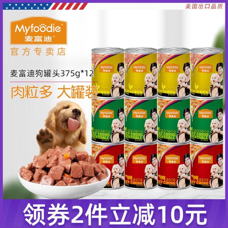 麦富迪狗狗零食狗罐头拌饭金毛牛肉罐头狗湿粮375g*12宠物零食