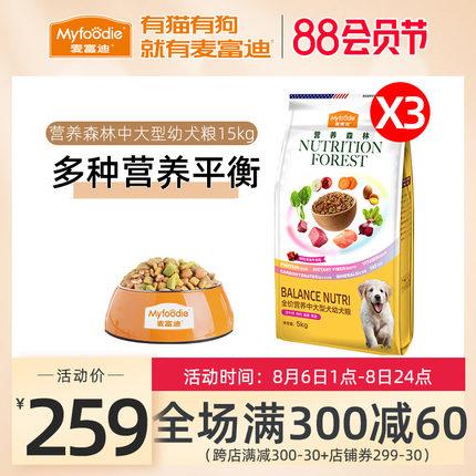 麦富迪营养森林狗粮15kg中大型幼犬天然金毛哈士奇奶糕通用型30斤