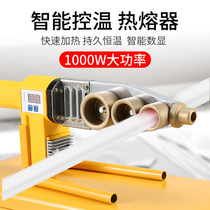 Electronic constant temperature PPR fuser Hot Melt Pipe Hot Melt machine PB pe20-63 hot-fitting plastic welding machine welder
