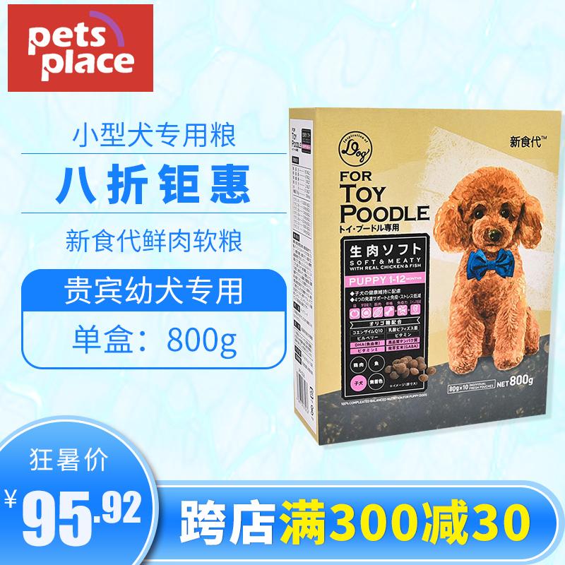 新食代泰迪狗粮幼年犬种半湿粮软粮 800g/盒装狗粮小型犬幼犬粮