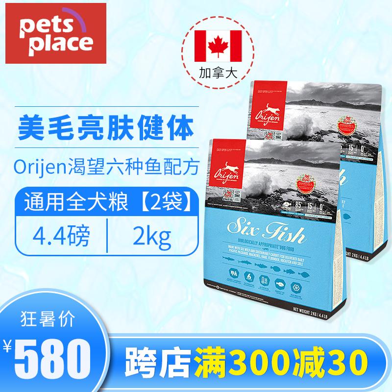 加拿大Orijen渴望进口天然狗粮通用型六种鱼成犬幼犬狗粮2kgX2袋
