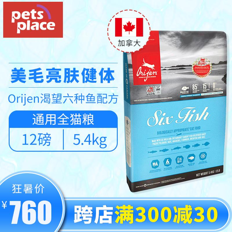 加拿大Orijen渴望天然猫粮包邮六种鱼成猫幼猫通用型猫粮5.4kg