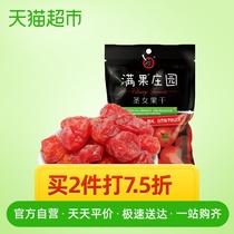 满果圣女果干果脯60克袋小小西红柿番茄仔酸甜可口休闲零食