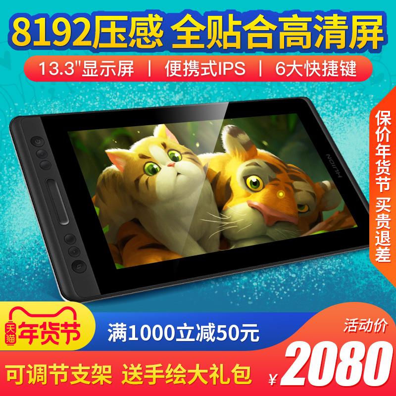 绘王KAMVAS PRO13数位屏绘图屏手写屏GT-133电脑液晶绘画板手绘屏
