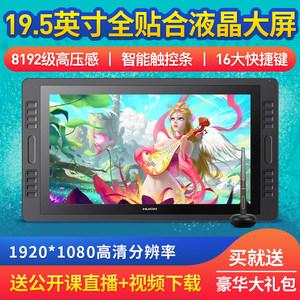 绘王kamvas pro20电脑绘图数位屏