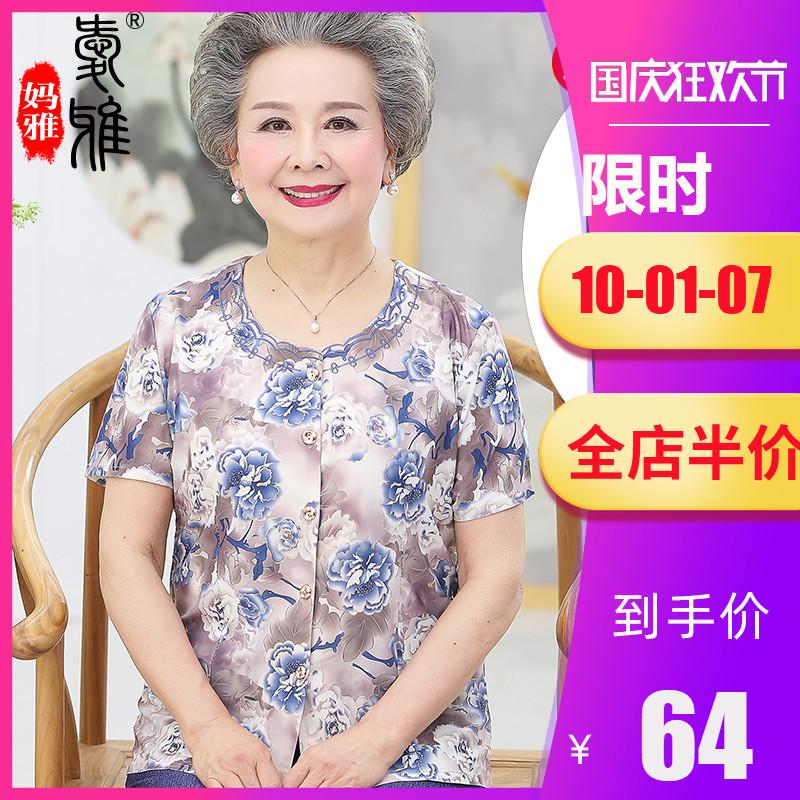 奶奶夏装冰丝套装胖妈妈阔太太夏天二件套短袖薄款衬衫9分裤胖妈券后128.00元