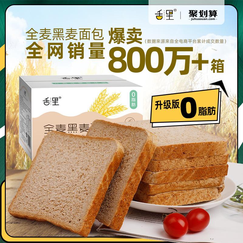 舌里黑麦全麦整箱早餐零食品低面包价格/优惠_券后9.9元包邮