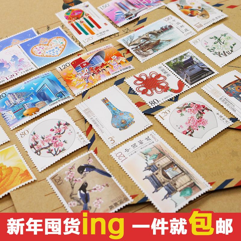 邮政邮票打折0.8元80分面值寄信票1.2元1.5元明信片邮资国际信函