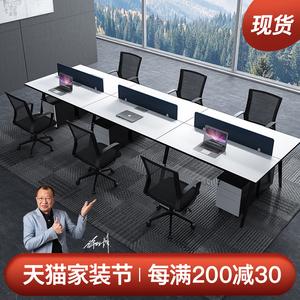 赛冠职员办公桌简约现代桌椅组合电脑4四人位屏风工作6工位家具