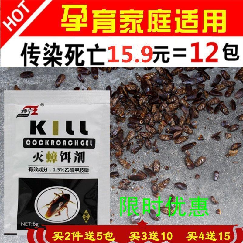 蟑螂药小强专杀去脏螂的家用强力限10000张券