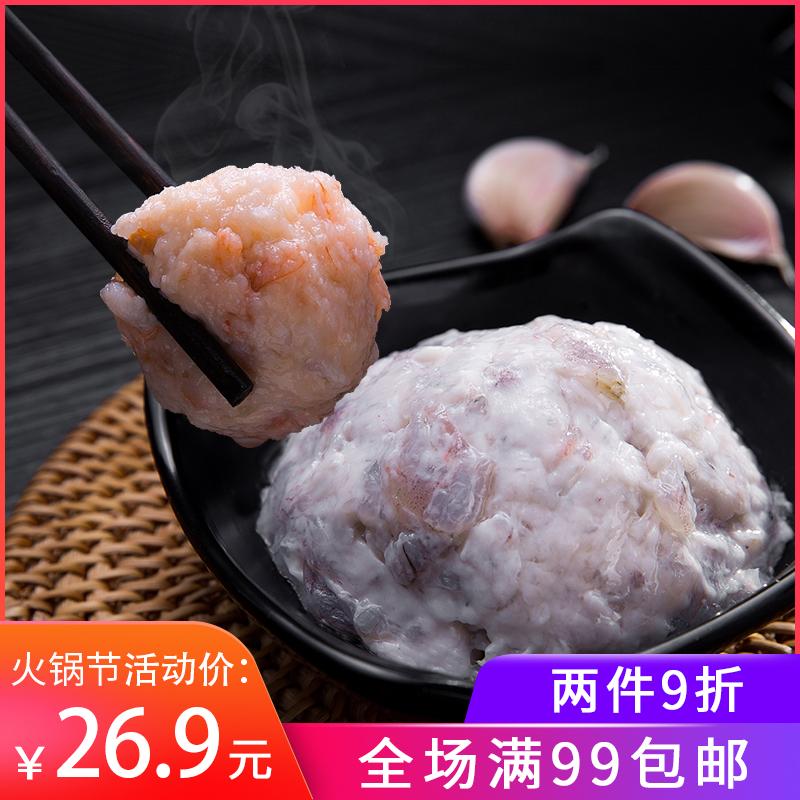 手打虾滑澳门豆捞海鲜海底捞虾滑火锅食材150g手工鲜虾仁新鲜套装