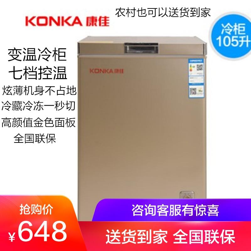 变温冷藏冷冻顶开式家用节能卧式小冷柜105DTZBCBD康佳Konka