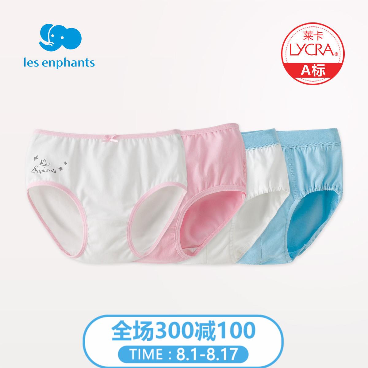 丽婴房婴幼儿配件 男女童莱卡三角裤2条装宝宝内裤 四季款