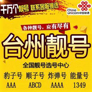 台州手机靓号联通电话手机卡靓号码无抵消冰淇淋大王卡