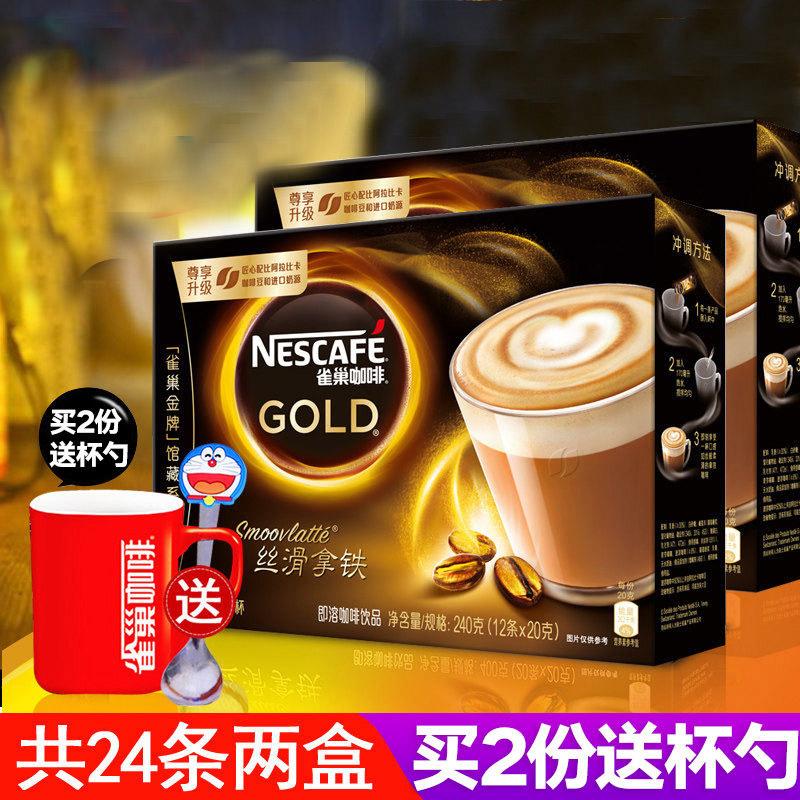 雀巢咖啡 金牌馆藏咖啡丝滑拿铁速溶咖啡超值悦享装12条*2盒装