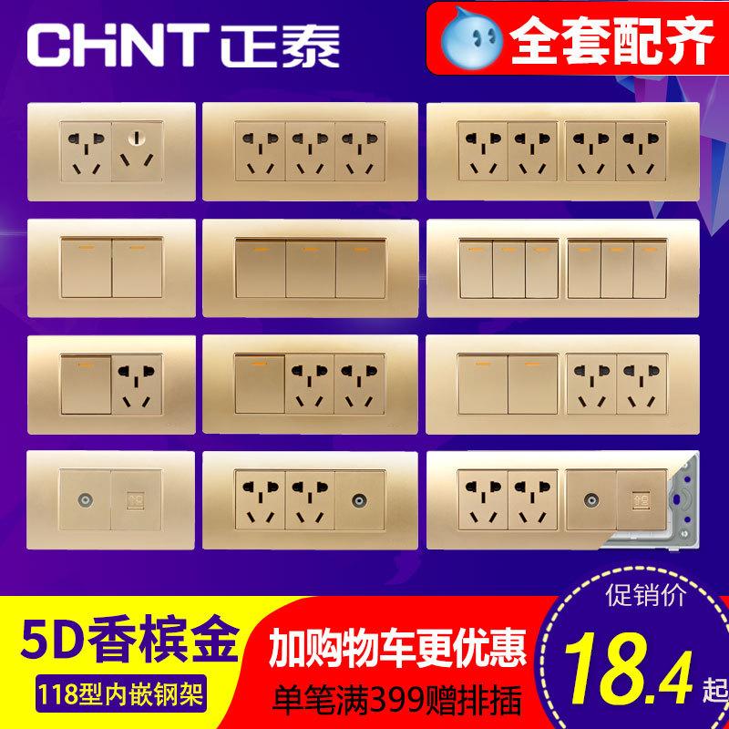 正泰电工118大中小盒二三四位五孔电视电脑自由组合开关插座面板