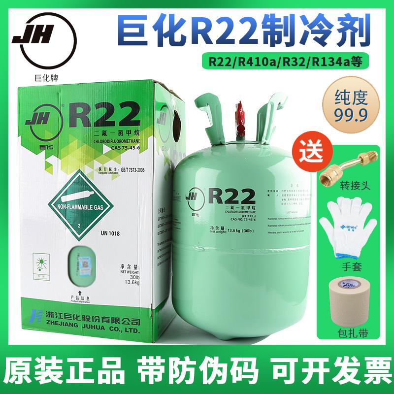 巨化R22制冷剂家用空调加氟工具汽车空调加雪种空调冷媒表氟利昂
