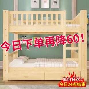 上下铺木床大人高低床儿童子母床成年宿舍双人全实木上下床双层床