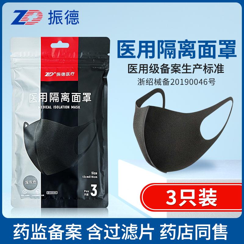 振德医用隔离面罩一次性立体口罩防尘花粉透气黑色可清洗阻隔体液