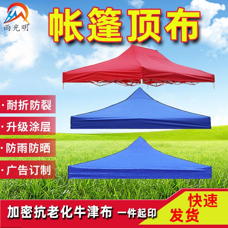 雨光明户外广告顶棚布四角四脚伞布帐篷顶布加厚防雨遮阳棚雨篷布限5000张券