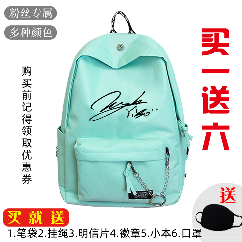 Wang Yibo signature schoolbag backpack for men and women
