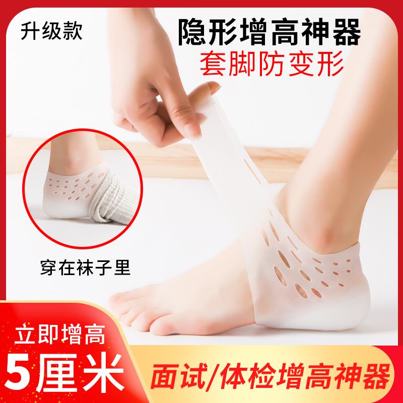 增高神器隐型内增高鞋垫女5cm半垫抖音隐形透明仿生套脚硅胶袜子图片