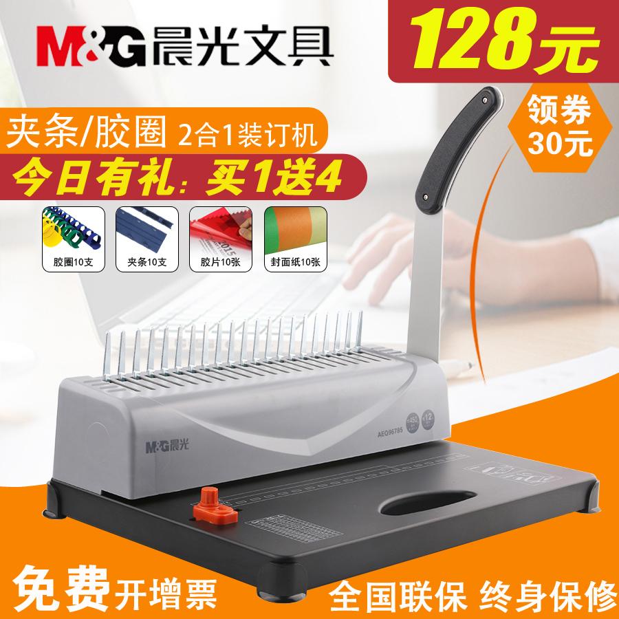 M&G/晨光96785 夹条打孔机梳式胶圈装订机手动财务装订机 梳式21?#35013;?#20844;A3A4文件标书打孔机