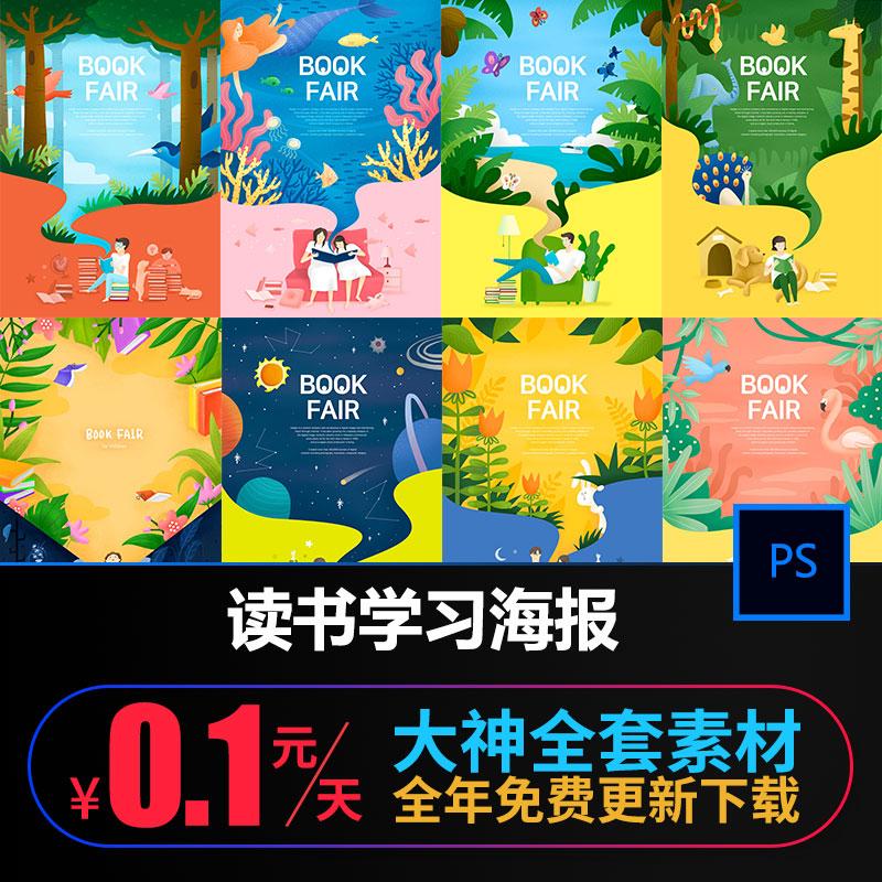 创意唯美手绘矢量阅读书籍教育文化学习培训插画海报设计素材S138