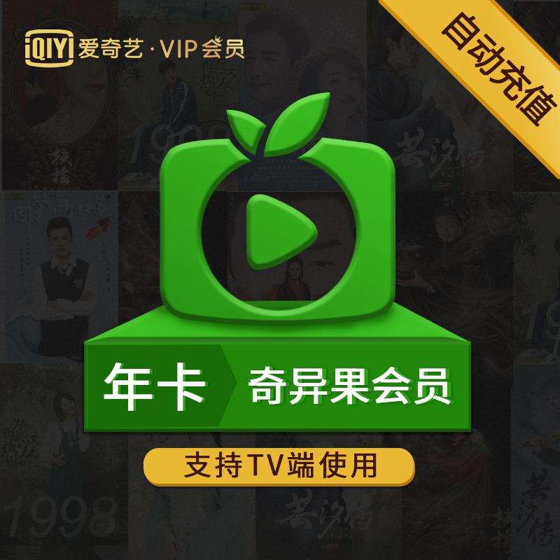 银河奇异果VIP会员年卡12个月 支持电视TV端 直充