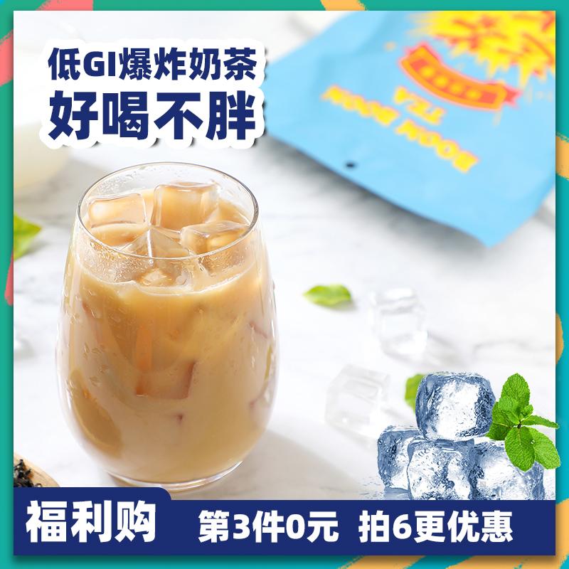 谷康穗低GI爆炸奶茶 袋装小包冲泡饮品无蔗糖 网红手工奶茶粉代餐