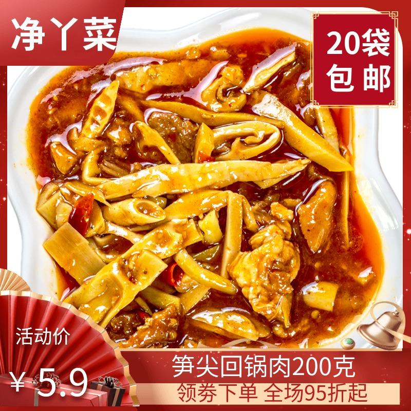 净丫菜速冻料理包笋尖回锅肉200g*1袋网咖方便快餐连锁外卖盖浇饭