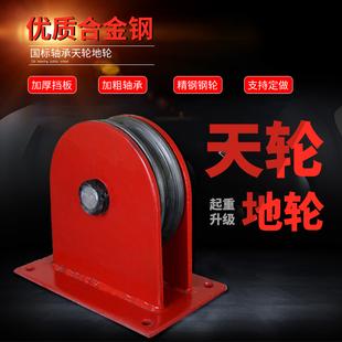 龙霸固定式 轴承滑轮组起重天轮地轮固滑轮定滑轮钢丝绳导向轮钢轮