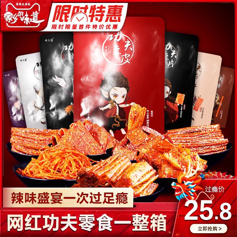 牛小苗网红功夫辣条零食大礼包麻辣片儿时辣味豆皮整箱小吃组合装图片