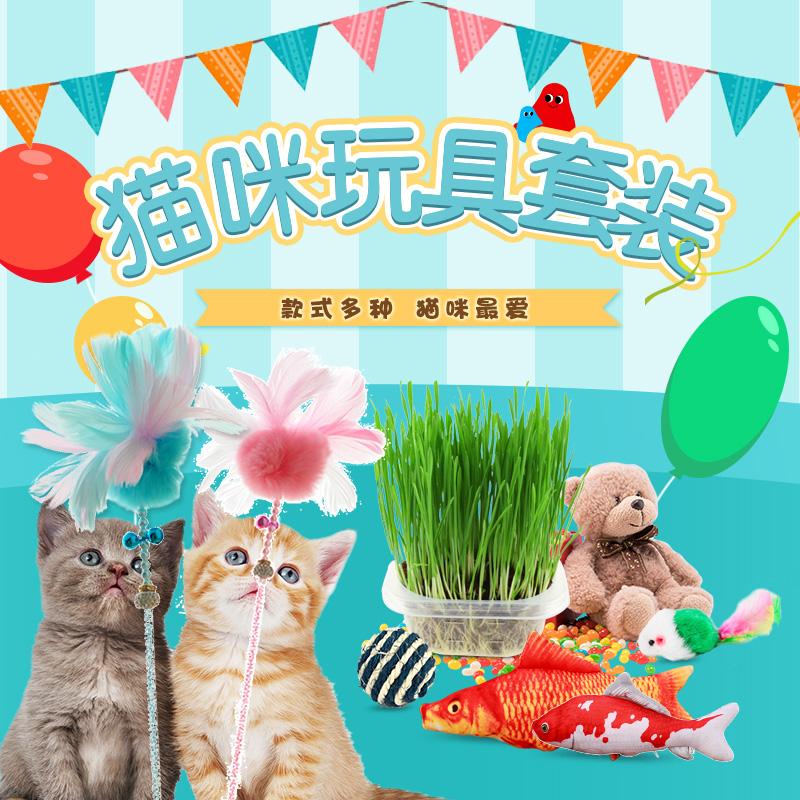 猫咪玩具组合逗猫棒套餐激光逗猫笔猫猫玩具猫草薄荷鱼抱枕玩具