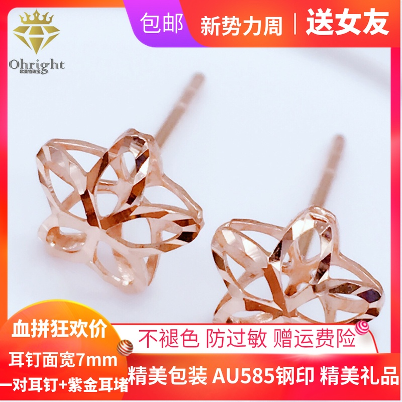 正品特价俄罗斯585新款金玫瑰金紫金耳环14K彩金侧花耳钉送礼女友